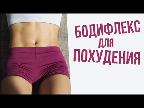 Фитнес онлайн, бодифлекс, упражнения для похудения!