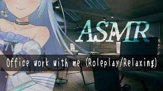 【ASMR】残業を一緒にがんばってくれる同僚@オフィス📎ロールプレイ/Overtime Working with co-worker RP【