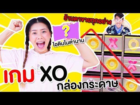 เกม XO กล่องกระดาษ ร้านคุณตาขายทุกอย่าง Ep.1 | Pony Kids