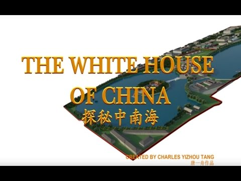 [中南海]Chinese Presidential Residence - White House of China