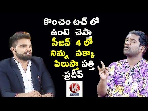 Anchor Pradeep About Konchem Touch Lo Unte Chepta Season 4 | Sathi Chit Chat With Pradeep | V6 News
