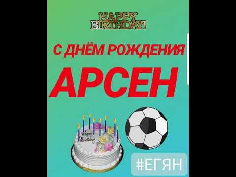 интерес картинки на день рождения с именем арсен дорожки прихожих