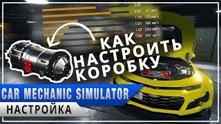 Як налаштувати коробку передач у Car mechanic simulator 2018