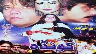 Pashto Islahi Telefilm KONDAH - Jahangir Khan, Salma Shah - Pushto Movie