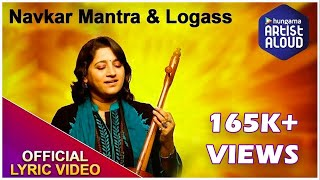 Navkar Mantra & Logass | OFFICIAL Lyric Video 2016 | Kavita Seth | Meditation | Devotional | Prakrit
