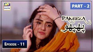Pakeeza Phuppo | Episode 11 | Part 2 | 15th July 2019 | ARY Digital Drama