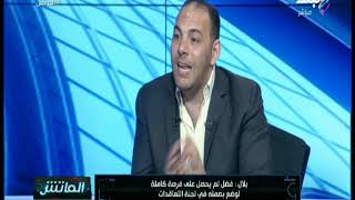 بلال: الأهلي يحتاج لاعبين في قلب الدفاع ..ولاعب في نصف الملعب ..ومهاجم صريح