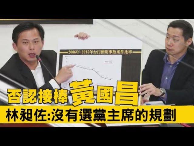 【最即時專題】否認接棒黃國昌 林昶佐:沒有選黨主席的規劃 | 台灣蘋果日報