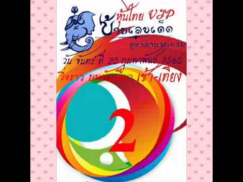 หวยหุ้นไทยวันนี้ ( เจาะเช้า-เที่ยง ) 20ก.พ2560 (แบ่งปันวันแรกครับ) อ.อภิชัย