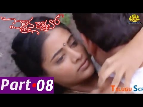 Pellaina Kothalo Telugu Movie Part 08/14 || Jagapathi Babu, Priyamani