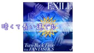 Turn Back Time feat. FANTASTICS  EXILE    ボーカルオフ