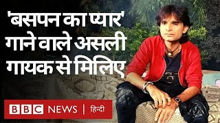 Bachpan ka Pyaar Song गाने वाले असली गायक Gujarat के Kamlesh Barot से एक मुलाक़ात (BBC Hindi)