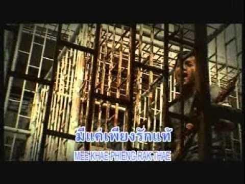 ฟังเพลง - รักแท้ LABANOON ลาบานูน - YouTube