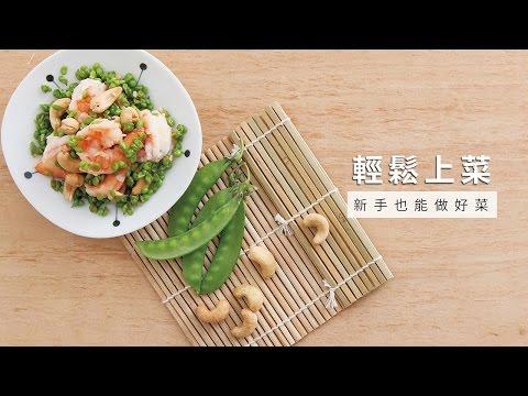 【養生】豆苗蝦仁,營養滿分的當季料理