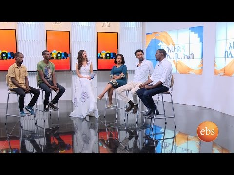 EBS Special Show: የ ለውጥ ጥሪ ለ ጽዳት: