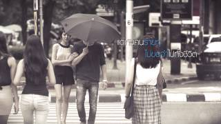 Teaser MV ไม่ดี ไม่จำ_ตั๊กแตน ชลดา