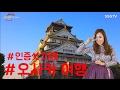 [구재희의 지구여행자 * 新세계를 가다] 오사카 인증샷 여행 #오사카