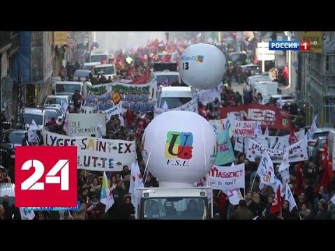 Протесты во Франции: бастуют все - Россия 24