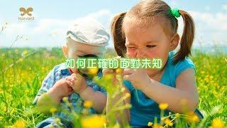 哈佛劉心陽醫師【智慧語錄】如何正確的面對未知