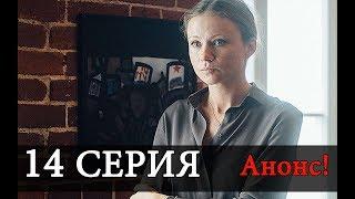 САДОВОЕ КОЛЬЦО 14 Серия новая ДАТА ВЫХОДА Сюжет