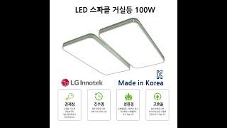 [지앤지티 조명] LED 스파클 거실등 100W