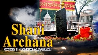Shani Archana, Shani Bhajans By Vivek Wagholikar I Full Audio Songs Juke Box