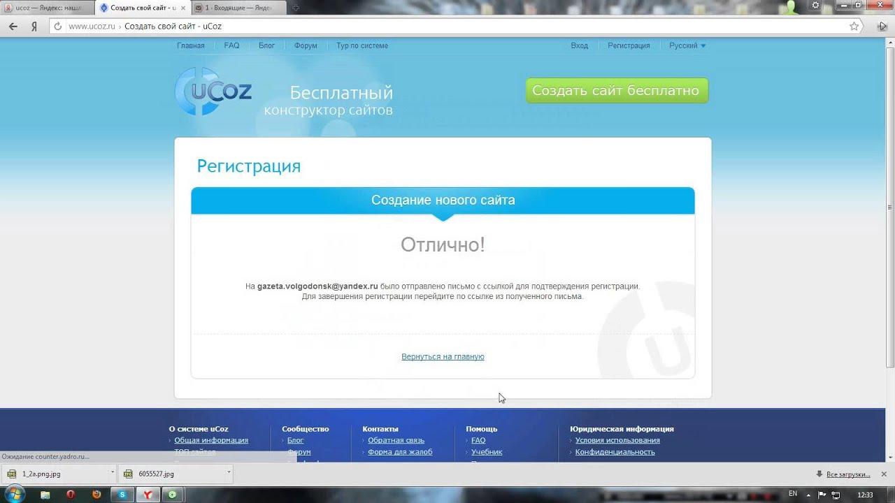 Помощь в создании сайтов ucoz компания наша игрушка сайт интернет магазин