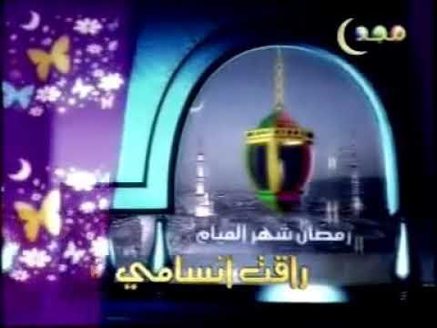 أناشيد قناة المجد للأطفال القديمة طابت أيامي بالصلاة وبالصيام رمضان Youtube