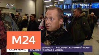 """Рейс с туристами """"Жемчужной реки"""" прибыл в Москву - Москва 24"""