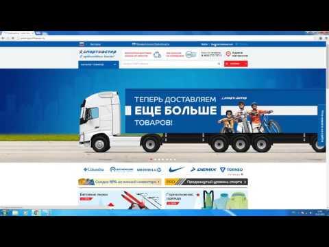 Акция Спортмастер / Товары Спортмастер