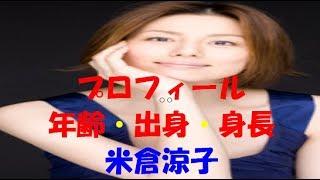 米倉涼子、旦那と結婚後の現在!プロフィールの年齢・出身・身長その② h...