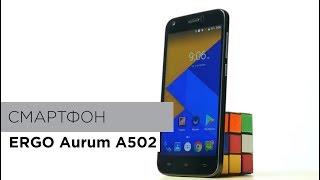 Смартфон Ergo Aurum A502