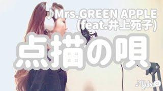 """点描の唄/Mrs.GREEN APPLE (feat.井上苑子) covered by Yuka """"手を取ることは出来ずとも 私は貴方を好いている"""" 音源 KARAOKE STUDIO 様 ..."""
