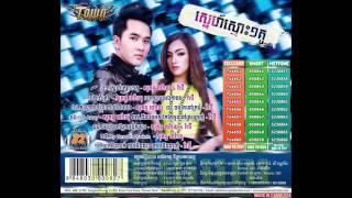 ចង់នៅក្រមុំ -   [រ៉ាប៊ី]  - Chong Te Nov Kromom - [ Rabe]  - Town CD Vol 82