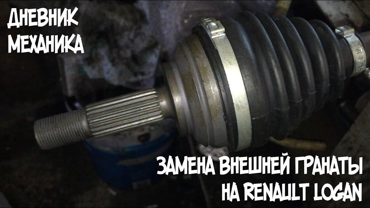 renault symbol 1.4 замена наружней гранаты