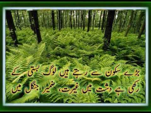 Sham Dhale | Urdu Poetry | Naghma O Sher | Poetry Radio Show