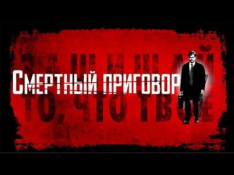 Смертный приговор (Фильм 2007) Боевик, триллер, криминал