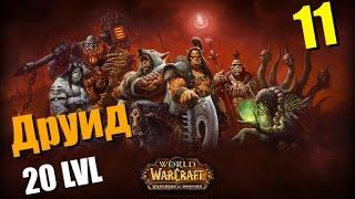 WoW Прокачка друида #11/WoW druid leveling #11