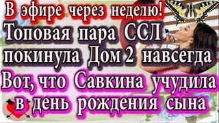 Дом 2 новости 8 февраля (эфир 14.02.20) Топовая пара ССЛ покинула проект навсегда. Скоро в эфире