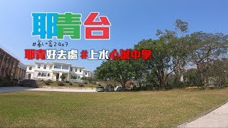 Publication Date: 2019-01-26   Video Title: 耶青好去處上水心誠中學 #亂噏24x7 第二十六集