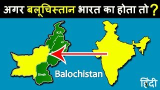 Video what if Balochistan became part of India? Everything you need to know about download MP3, 3GP, MP4, WEBM, AVI, FLV Februari 2018