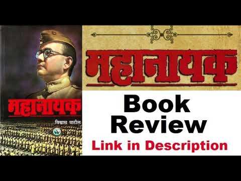 महानायक Mahanayak – By Vishwas Patil नेताजी सुभाषचंद्र बोस यांची जीवनकहाणी Marathi Book Review