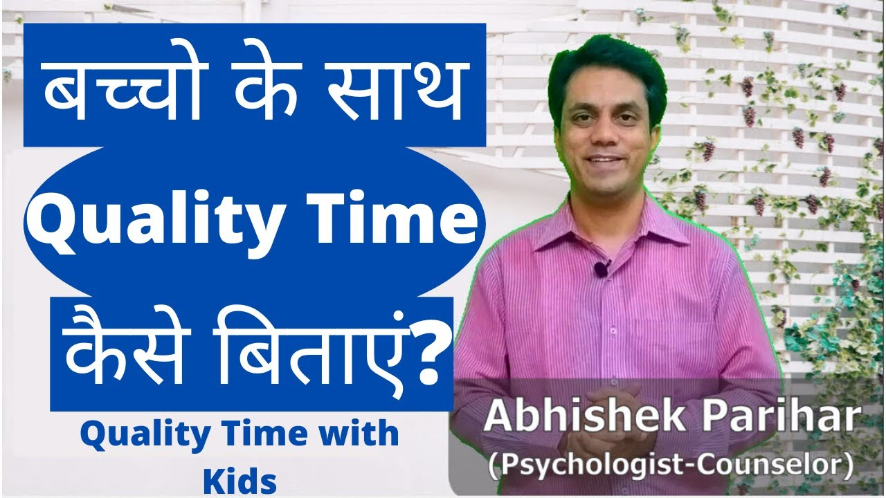 How to spend Quality Time with kids | बच्चो के साथ Quality Time कैसे बिताएं? | by Abhishek Parihar