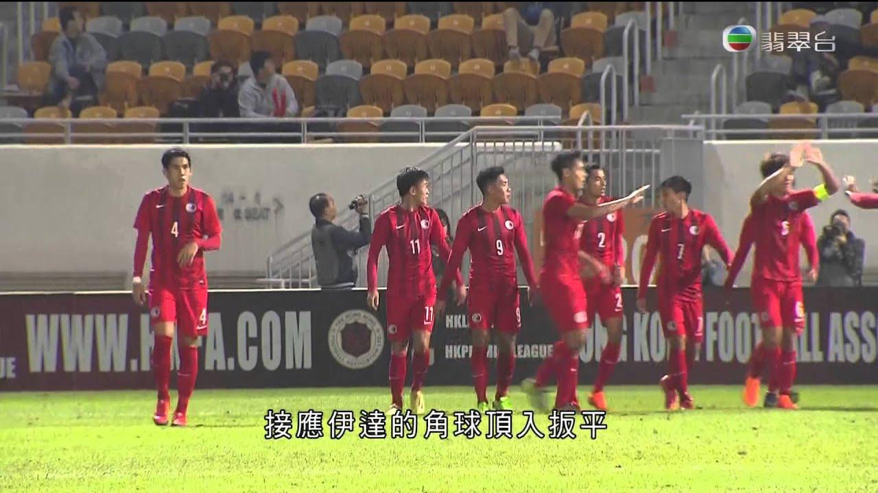 第38屆省港盃首回合 - 香港 1:1 廣東 - YouTube