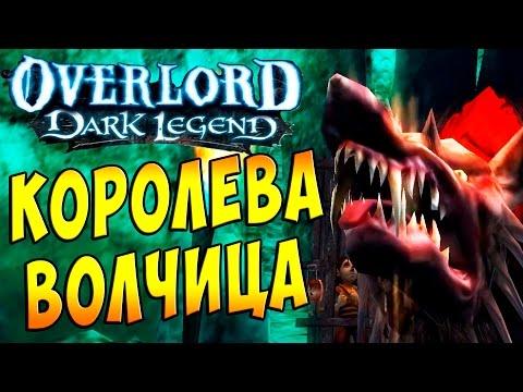 Скачать Игру Оверлорд Темная Легенда - фото 11