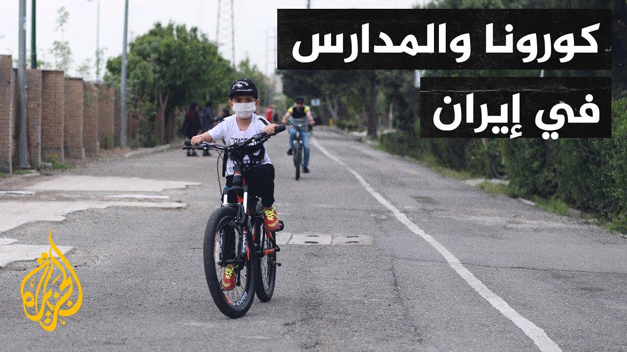إيران.. آباء يرفضون عودة أبنائهم للمدارس قبل القضاء على جائحة كورونا  - نشر قبل 4 ساعة