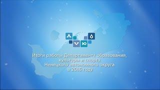 Итоги работы Департамента образования, культуры и спорта Ненецкого автономного округа за 2016 год