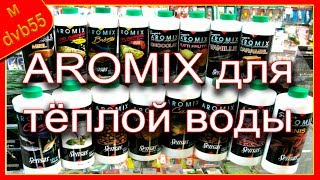 видео Лучшие карповые ароматизаторы