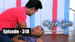 Deweni Inima | Episode  318 25th April  2018