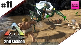 #11【生放送】ARK:Survival Evolved 2nd season【三人称+2】
